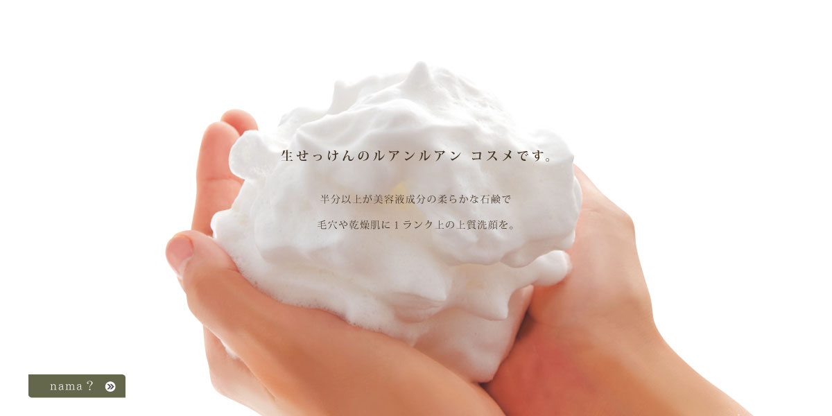 柔らかい石鹸・生せっけんのルアンルアン