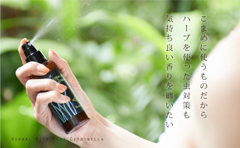 【再入荷】ハーバルボディミスト シトロネラ