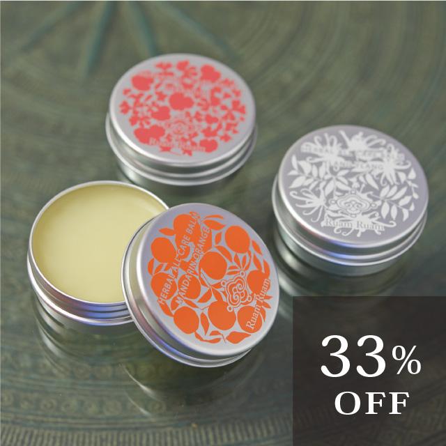 【33%OFF】 ハーバル オールケアバーム 3色セット
