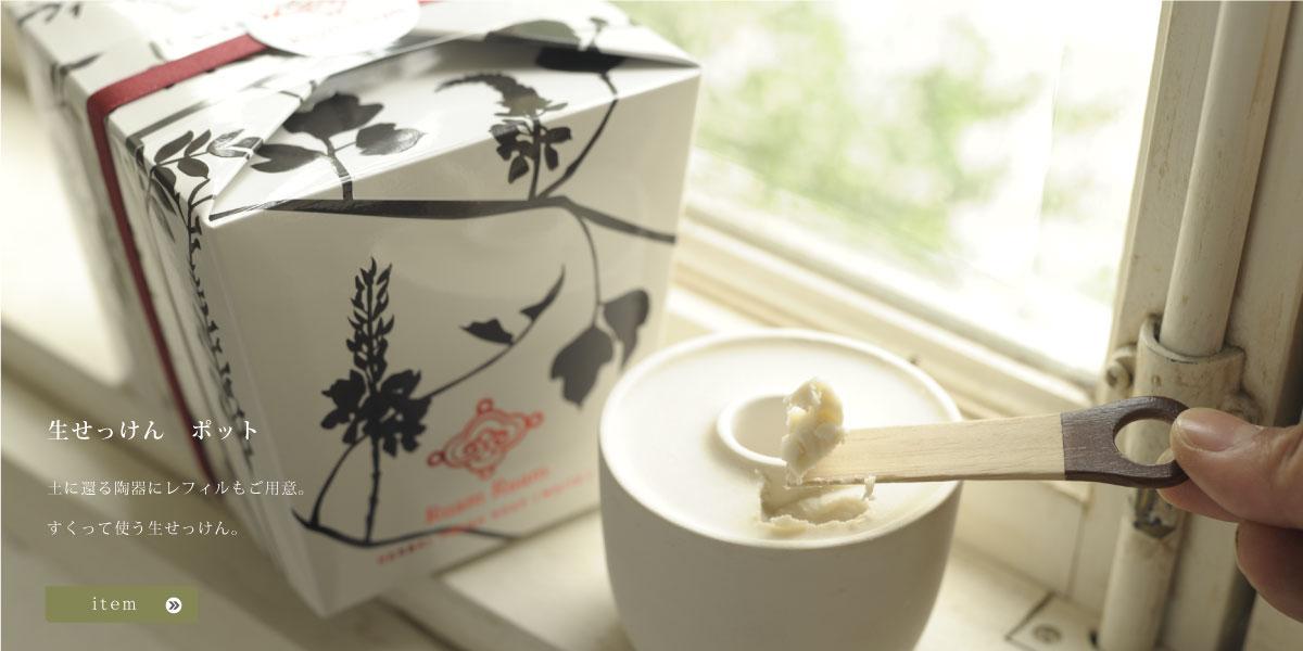 生石鹸 ポット陶器
