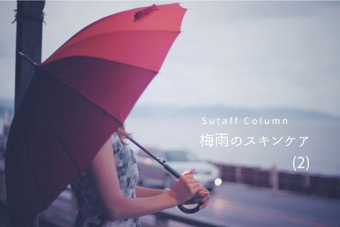 梅雨のスキンケア(2)「皮脂をコントロールするには」