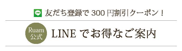 ルアンルアン 公式LINE