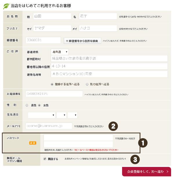 会員登録フォーム例