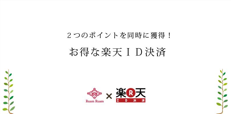 """楽天ポイントも貯まる楽天ID決済開始のお知らせ(追記:2017年に""""楽天ペイ""""に改名)"""