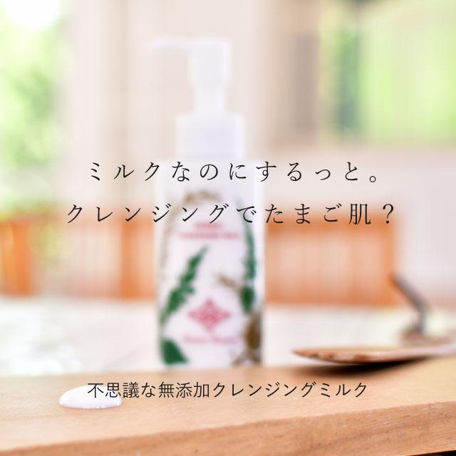無添加 クレンジングミルク