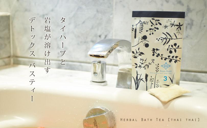 特別な日のスペシャル入浴剤はいかがですか?