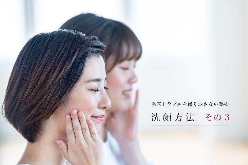 毛穴トラブルを繰り返さない為の洗顔方法(3)