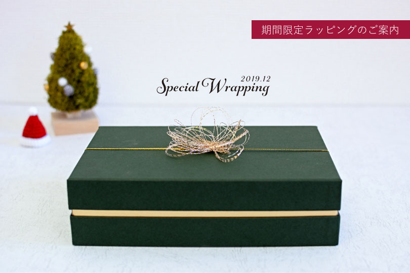 giftwrapping_2019_mainv