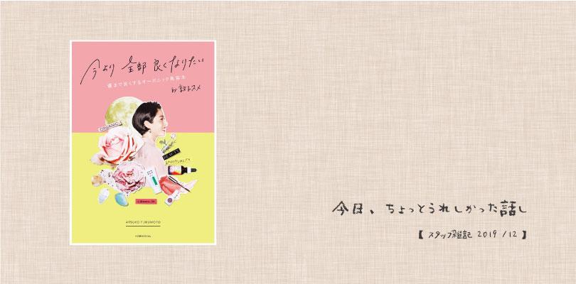 【スタッフ雑記】#敦子スメに認めていただけた日