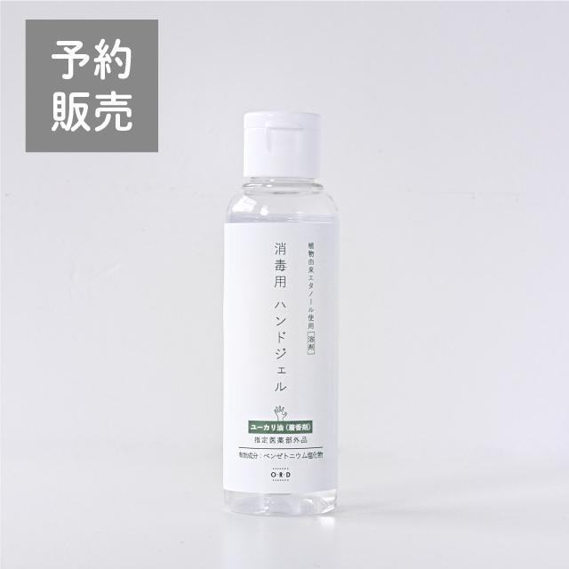 【指定医薬部外品】消毒用ハンドジェル 3本セット